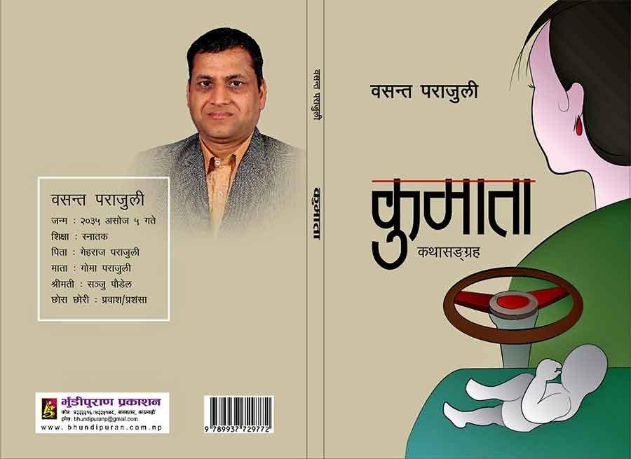 Parajuli's story collection 'kumata' reviewed